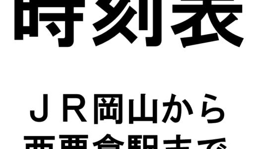 岡山駅⇒西粟倉駅 時刻表